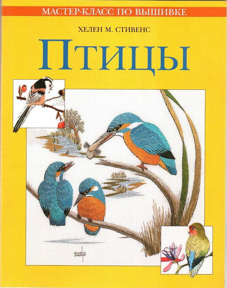 Схемы для вышивки гладью птички