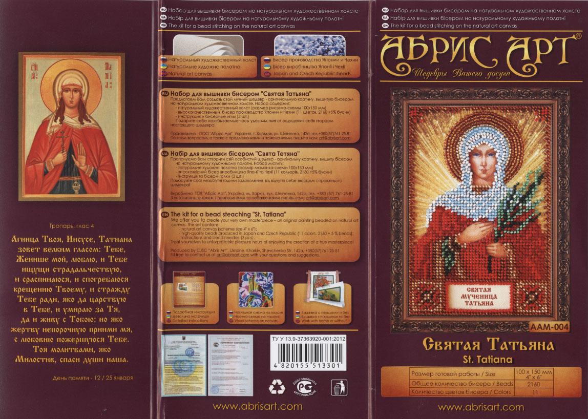 Молитва перед вышиванием иконы бисером и другим материалом